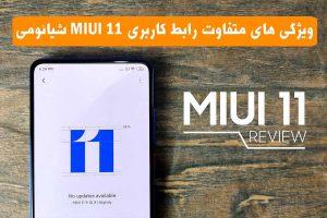 رابط کاربری MIUI 11 شیائومی