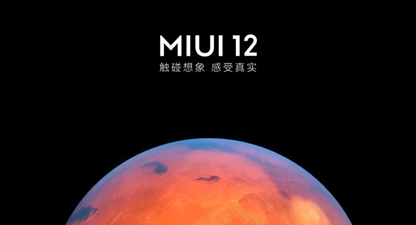 رابط کاربری MIUI 12 شیائومی