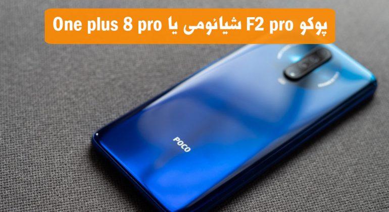پوکو F2 pro شیائومی یا One plus 8 pro