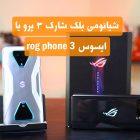بلک شارک ۳ پرو یا ایسوس rog phone 3