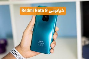گوشی شیائومی Redmi note 9