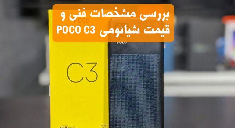 شیائومی POCO C3