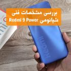 شیائومی redmi 9 power
