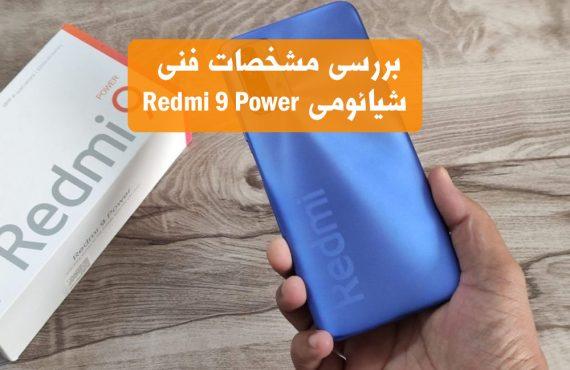 شیائومی redmi 9 power