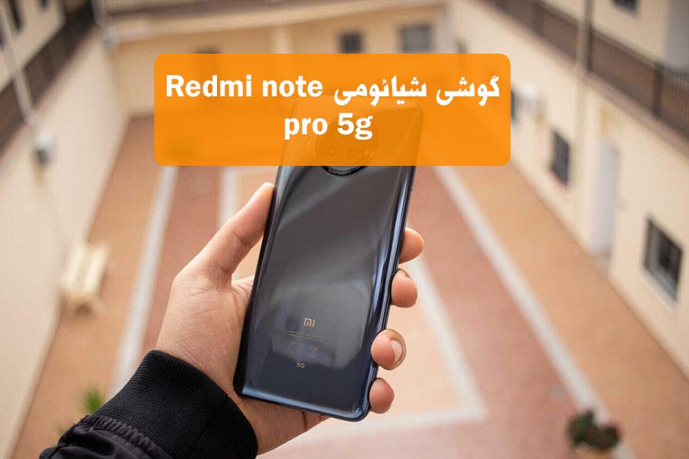 گوشی شیائومی Redmi note pro 5g