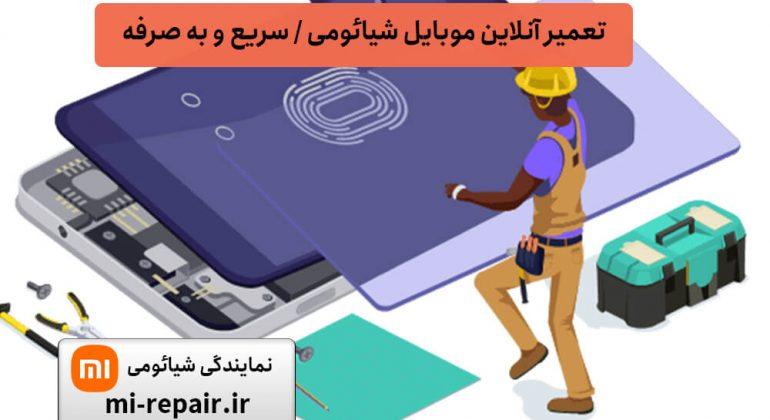 تعمیر آنلاین موبایل شیائومی